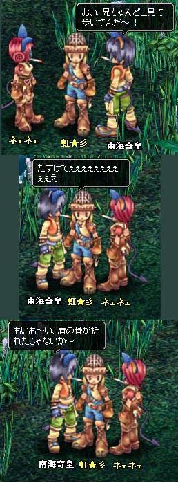 かつ虹2.jpg