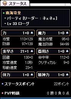 ステ20pt目.JPG