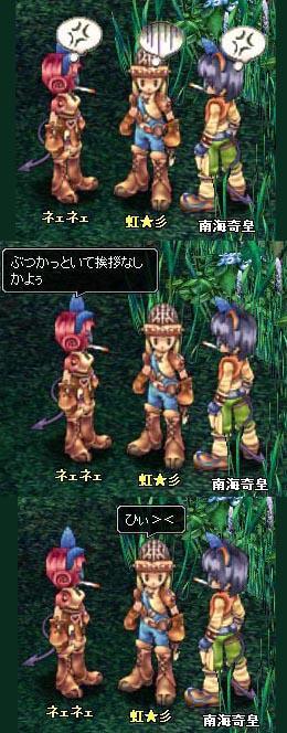 かつ虹1.jpg