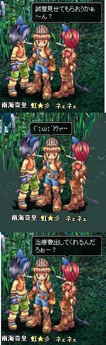 かつ虹3.jpg