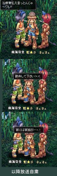 かつ虹4.jpg
