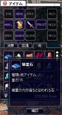 精霊石.jpg