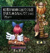 虹君物語2.jpg